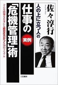 sasaatsuyuki_151018.jpg