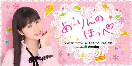 sasakiayaka_01_150527.jpg