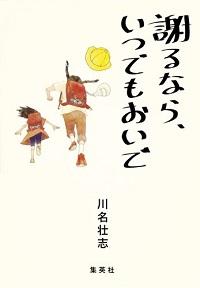 sasebo_140804.jpg