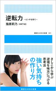 sashihara_01_150808.jpg