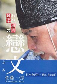satouguji_01_141114.jpg