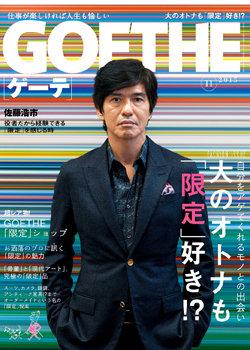satoukouichi_160401_top.jpg