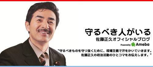 satoumasahisa_150921.jpg