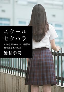 school_151126_top.jpg