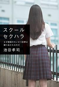 schoolsekuhara_141027.jpg