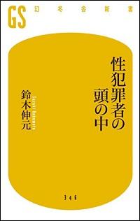 seihanzai_140914.jpg
