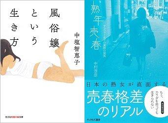 seihuzoku_160514.jpg