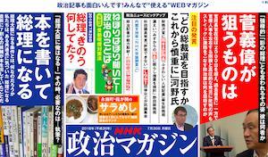 NHKが菅義偉官房長官の露骨すぎるヨイショ記事!「安倍三選後の官房長官留任のために書かせたもの」と永田町で話題にの画像1