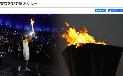 東京五輪チケットに「首相枠」、聖火ランナーも「桜を見る会」状態に…吉本芸人、恵俊彰、つるの剛士ら安倍応援団を起用の画像1