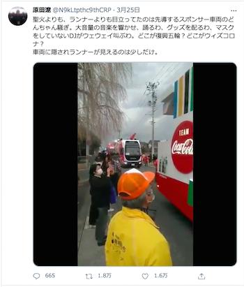 五輪放映権持つ米NBCが聖火リレーを「ナチスの伝統」と批判 一方、日本ではリレーのスポンサーバカ騒ぎに批判が殺到もマスコミは沈黙の画像1