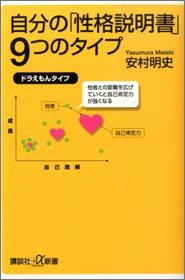 seikaku_01_140728.jpg