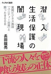 seikatsuhogo_160719.jpg