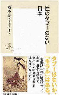 追悼! 橋本治が生前に痛烈批判した安倍政権や日本会議が語る「日本」「伝統」…「明治以降の近代人が勝手につくった」と喝破の画像1
