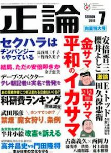 長谷川三千子と竹内久美子のセクハラ擁護がヤバすぎ!「オタクよりセクハラ男のほうが日本にとって大事」の画像1