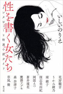 seiwokakuonnatachi_01_160926.jpg