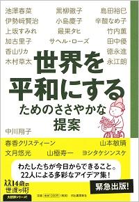 sekaiwoheiwanisuru_150712.jpg