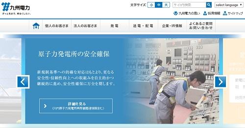 sendaigenpatsu_150811.jpg