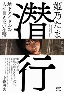 senkou_01_151107.jpg