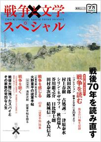 sensoutobungaku_01_150815.jpg