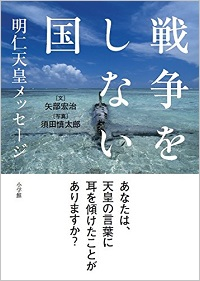 sensouwoshinaikuni_150715.jpg
