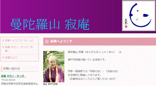 setouchijakuchou_151031.jpg