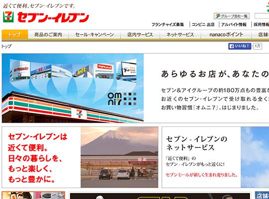 seven_151127_top.jpg
