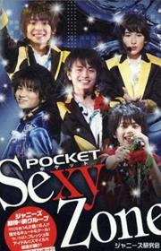 sexyzone_01_140721.jpg