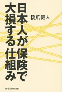 shibouhoken_150109.jpg