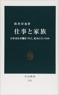 shigototokazoku_150630.jpg
