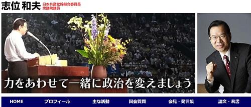 shiikazuo_150920.jpg