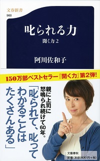 shikarareruchikara_140825.jpg