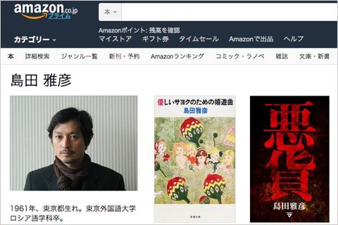 shimadamasahiko_01_151107.jpg