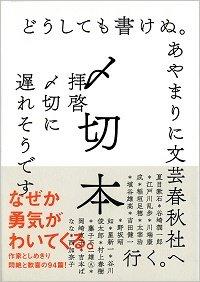 shimekiri_161101.jpg