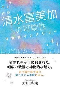 shimizuhumika_170212.jpg