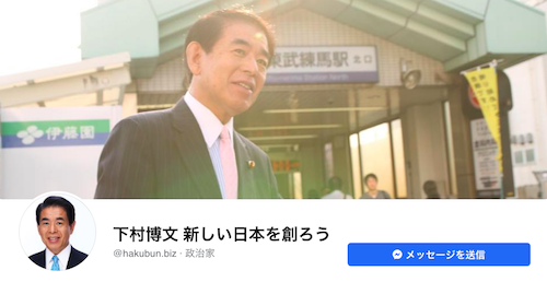 自民党の夫婦別姓を議論する組織が「ニュートラル」とは笑わせる 幹部4人全員が男性で神道政治連盟 3人は別姓反対で日本会議  の画像1