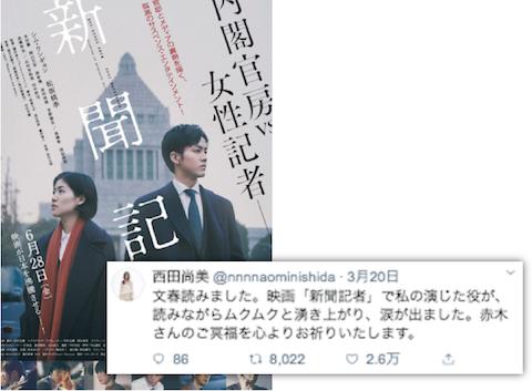 近畿財務局職員・赤木さんの遺書と手記に、映画『新聞記者』の出演女優が…自殺した官僚の妻を演じた西田尚美が「涙が出ました」の画像1