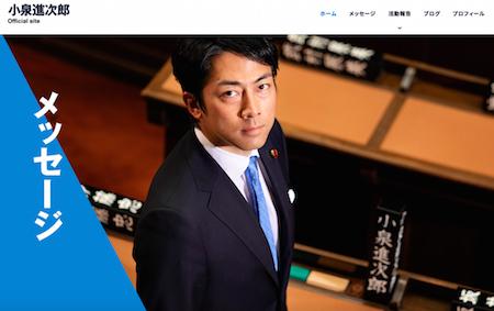 小泉進次郎が安倍首相側に寝返った裏に女性スキャンダル? 今後は安倍家臣として改憲スポークスマンにの画像1