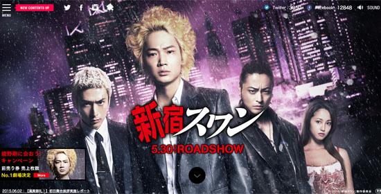 shinjukusuwan_01_150620.jpg