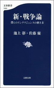 shinsensouron_01_141202.jpg