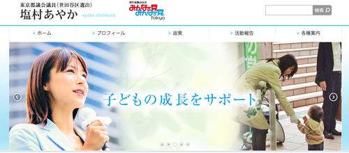 shiomura_140708.jpg