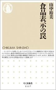 shokuhinhyouji_01_150401.jpg