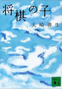 shouginoko_01_170701.jpg