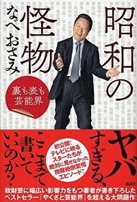 showanokaibutsu_151223.jpg
