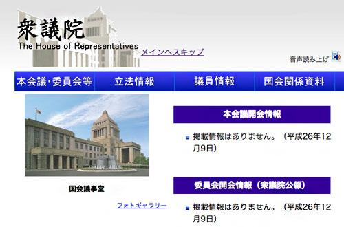 shugiin_01_141209.jpg