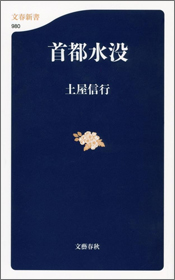 shutotinbotsu_01_140822.jpg