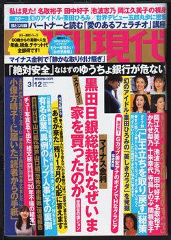 shuukangendai_160303_top.jpg