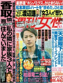 shuukanjosei_01_170422.jpg
