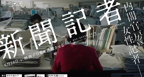 望月衣塑子原案の映画『新聞記者』サイトに宣伝妨害のサイバー攻撃! 松坂桃李主演なのにテレビはプロモーション拒否の画像1