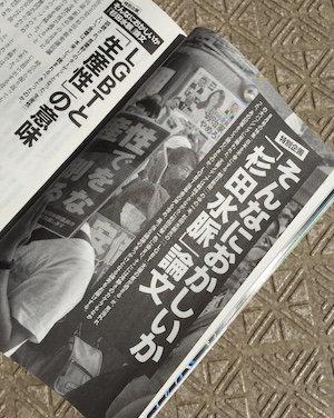 「新潮45」杉田水脈擁護特集に安倍応援団揃い踏み! 小川榮太郎は「LGBT認めるなら痴漢の触る権利も保障すべき」の画像1