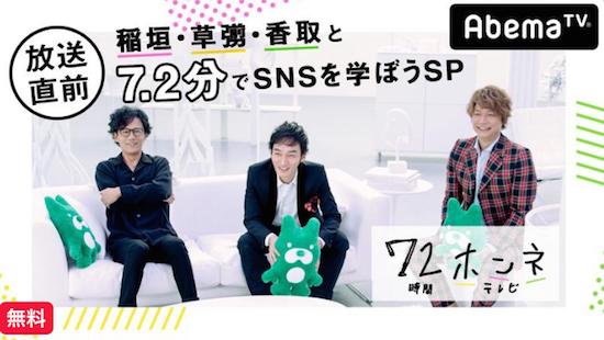稲垣、草なぎ、香取が『72時間ホンネテレビ』でジャニーズタブーをポロリ! 「SMAP」と口にできない、「曲名を言うと怒られる」の画像1